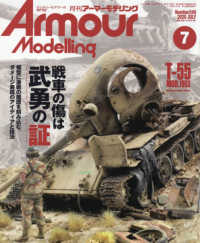 Armour Modelling (2020年7月号)