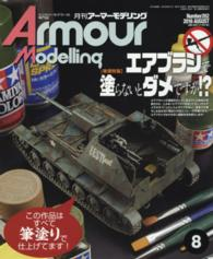 Armour Modelling (2016年8月号)