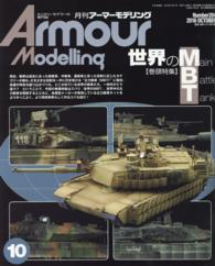 Armour Modelling (2016年10月号)