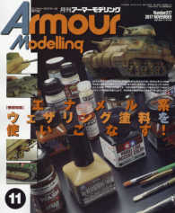 Armour Modelling (2017年11月号)