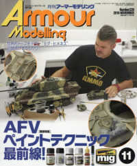 Armour Modelling (2018年11月号)