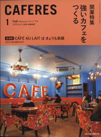 CAFERES (2018年1月号)