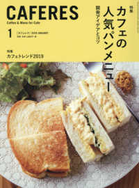 CAFERES (2019年1月号)