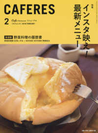 CAFERES (2018年2月号)