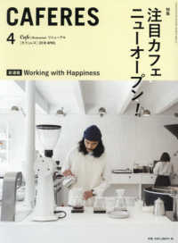 CAFERES (2018年4月号)