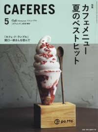 CAFERES (2018年5月号)