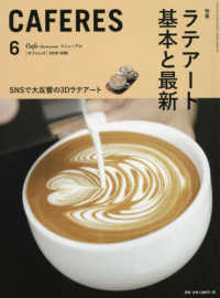 CAFERES (2018年6月号)