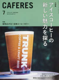CAFERES (2018年7月号)