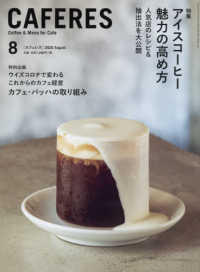 CAFERES (2020年8月号)