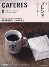 CAFERES (2017年8月号)