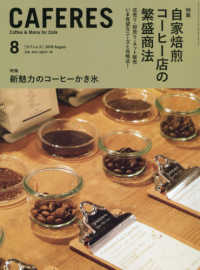 CAFERES (2019年8月号)