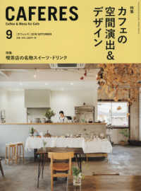 CAFERES (2018年9月号)