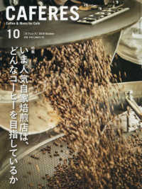 CAFERES (2019年10月号)