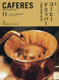 CAFERES (2018年11月号)