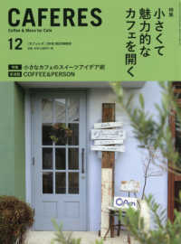 CAFERES (2018年12月号)