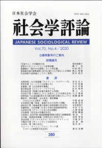 社会学評論 2020年3月号 - 紀伊國屋書店ウェブストア|オンライン ...