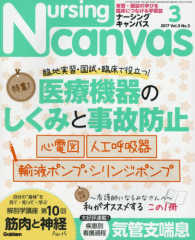 Nursing Canvas (2017年3月号)