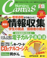 Nursing Canvas (2013年5月号)