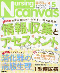 Nursing Canvas (2017年5月号)