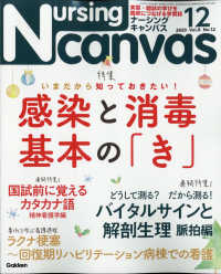 Nursing Canvas (2020年12月号)