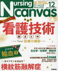 Nursing Canvas (2019年12月号)