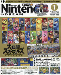 Nintendo DREAM (2019年1月号)