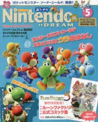 Nintendo DREAM (2019年5月号)