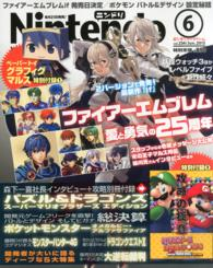 Nintendo DREAM (2015年6月号)