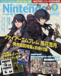 Nintendo DREAM (2019年9月号)