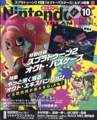 Nintendo DREAM (2018年10月号)