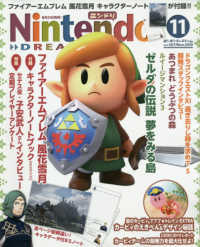 Nintendo DREAM (2019年11月号)