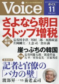 Voice (ボイス) 2014年 11月号