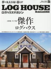 LOG HOUSE MAGAZINE (2015年5月号)