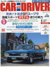 CAR and DRIVER(カー・アン (2018年5月号)