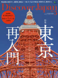 Discover Japan (2018年5月号)