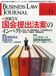 Business Law Journal (2015年6月号)