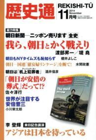歴史通(れきしつう) (2014年11月号)