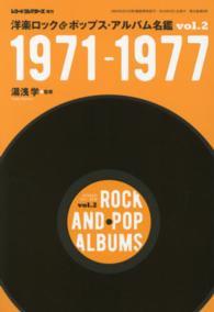 レコードコレクターズ増刊 (2016年5月号)