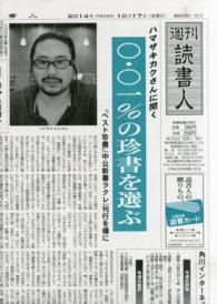 週刊読書人 2014年10月17日号 - ...