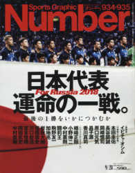 SportsGraphic Number (2017年9月28日号)