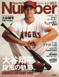 SportsGraphic Number (2018年10月25日号)