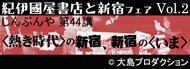 じんぶんや「紀伊國屋書店と新宿」vol.2「〈熱き時代〉の新宿、新宿の〈いま〉」